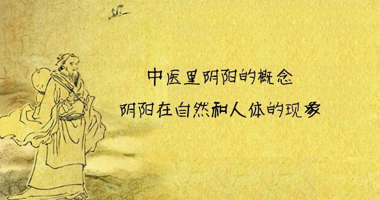 中医里阴阳的概念以及阴阳在自然和人体中的现象