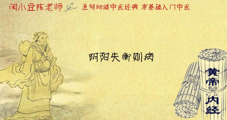 逐句细谈中医经典《黄帝内经》——阴阳失衡则病