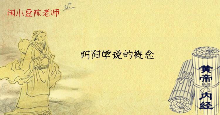 阴阳学说的概念